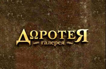 Доротея логотип