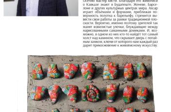 афиша3_есенов
