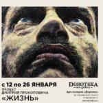 Дмитрий Прокопович «Жизнь» 12.01. — 26.01.2019